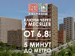 ЖК «Кварталы 21/19» от 6,8 млн рублей Ключи через 9 месяцев.